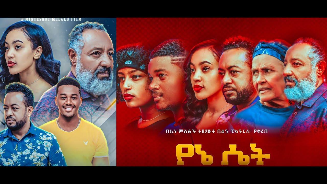 Download የኔ ሴት ሙሉ ፊልም Yene Set full Ethiopian film 2021