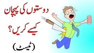 How to Recognize true friends -Test in Urdu