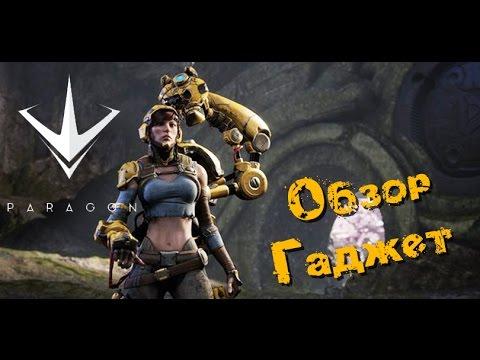 видео: paragon - Обзор Гаджет