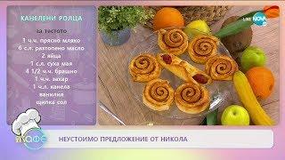 """Рецептите днес: Ролца с наденички и моцарела и канелени ролца - """"На кафе"""" (08.06.2020)"""