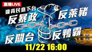 【#中天最新LIVE】自由廣場「反暴政‧反萊豬‧反關台‧反鴨霸」全民站出來(二)|2020.11.22