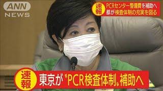 都がPCRセンター整備費を補助へ 検査体制充実に向け(20/05/05)