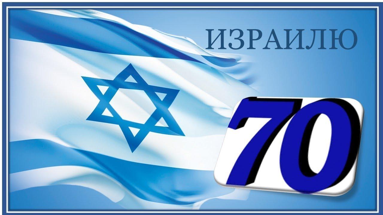 Надписью, с днем рождения израиль открытки