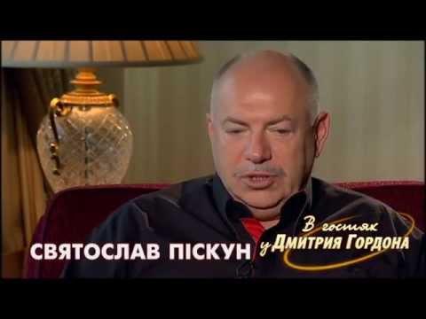 Святослав Пискун. 'В