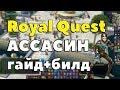 Royal Quest АССАСИН НА ДНЕ ГАЙД БИЛД mp3