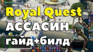 Royal Quest - АССАСИН НА ДНЕ ГАЙД/БИЛД