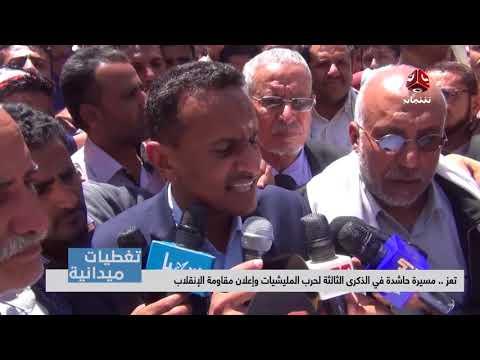 تغطيات تعز | مسيرة حاشدة في الذكرى الثالثة لحرب المليشيات وإعلان مقاومة الإنقلاب