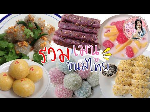 รวมเมนูขนมไทย