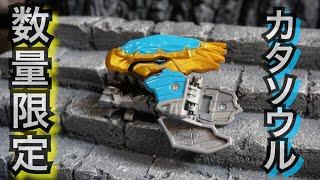 【リュウソウジャー】キャンペーン特典 カタソウルの音声を確認! ★騎士竜シリーズ  RYUSOULGER five knigts