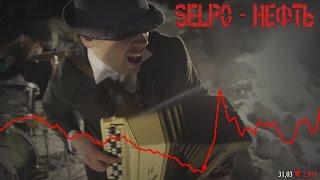 Selpo - Нефть (MUSIC VIDEO)