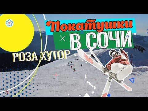 Горнолыжные трассы Сочи, Роза Хутор