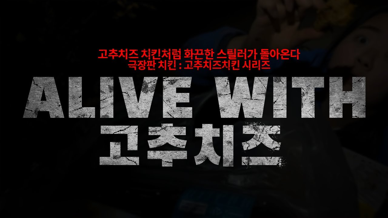 """""""ALIVE WITH 고추치즈""""(aka.극장판 치킨:고추치즈 시리즈)"""