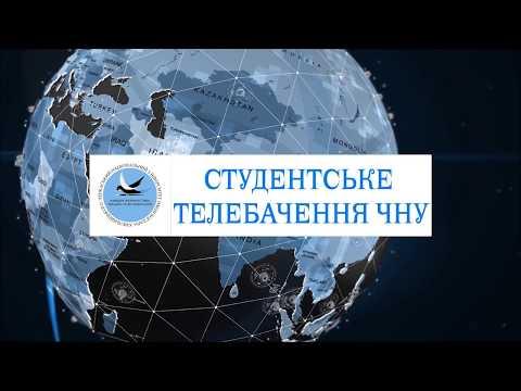 Кафедра журналістики ЧНУ ім.Б.Хмельницького: Презентація фільму