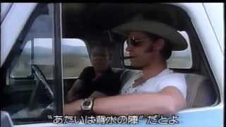Keith Carradine/Sally Kirkland/Tom Waits 〔邦題:チキンハートブルース〕 - Bill Pullman - Rip Torn - Kathleen York.