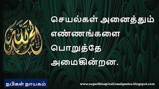 நபிகள் நாயகம் வார்த்தைகள் | Nabikal naayagam Motivational Quotes in Tamil
