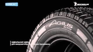 Обзор шины MICHELIN Agilis Alpin(Зимняя шина для микроавтобуса MICHELIN Agilis Alpin. Подробные характеристики шины в Rezina.NET (Россия): http://rezina.net/index.php?rou..., 2013-10-20T09:52:09.000Z)