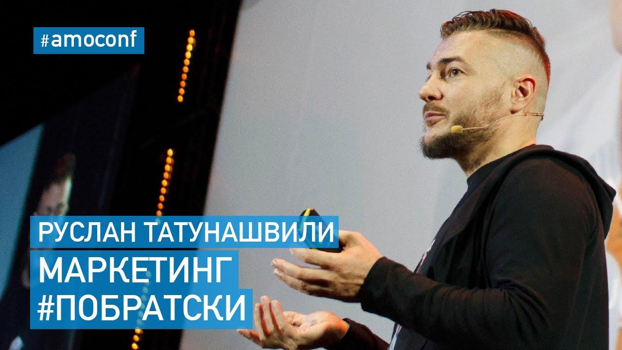 Татунашвили amocrm 1 битрикс продление