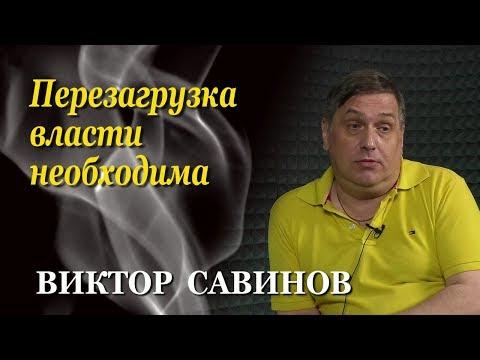Виктор Савинов: Ментальность