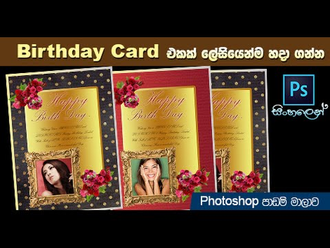 designing a birthday card in photoshop sinhala lesson