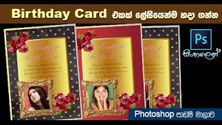 Designing a Birthday Card in Photoshop – Sinhala Lesson