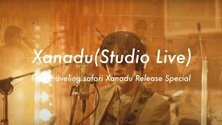 "Xanadu(live) from Streaming Live ""traveling safari Xanadu Release Special""(歌詞字幕あり)"