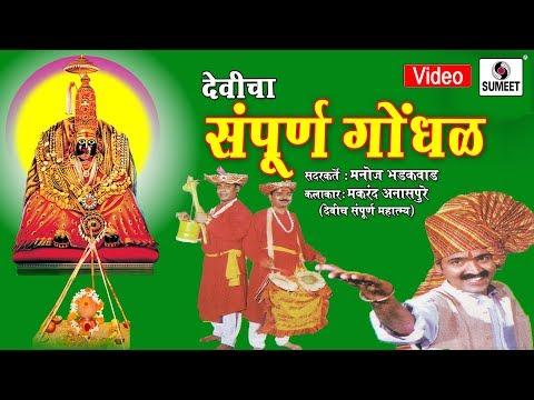 Devicha Sampoorna Gondhal - Makrand Anaspure - Sumeet Music