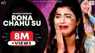 "Rona Chahu Su "" रोना चाहु सू "" | Sonika Singh, Gulshan Music | New Haryanvi Songs Haryanavi 2019"