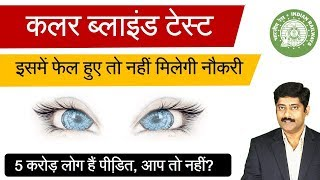 Hi, 8% male & 0.5% lakh femails are color blind. Railway Bharti, Ar...