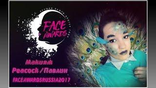 Макияж Павлин / Make up tutorial    #FaceawardsRUSSIA2017 #FACEAWARDSRUSSIA2017