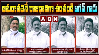 YCP Raghuramaraju Suggests CM Jagan To Re Think Over AP 3 Capitals   Abn Telugu