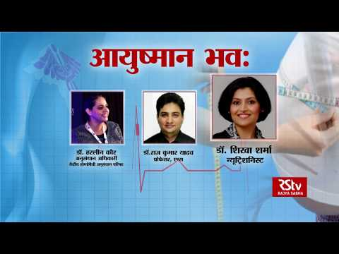 Teaser - 02: Ayushman Bhava: Obesity   ओबेसिटी या मोटापा   Sat - 11am