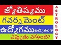 Learn astrology in telugu || Advanced Astrology - how to read birth chart of government job