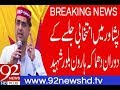 ANP candidate Haroon Bilour among five martyred in Peshawar suicide blast | 10 July 2018 | 92NewsHD