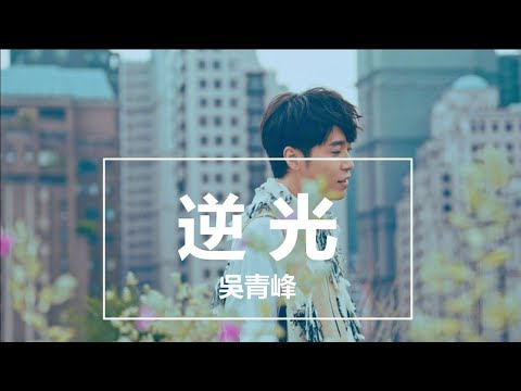 吳青峰 - 逆光 (蒙面唱將猜猜猜第三季)『面對希望 逆著光 感覺愛存在的地方』 完整高清音質