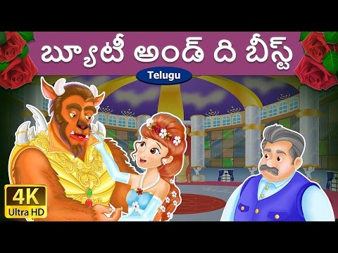 బ్యూటీ అండ్ ది బీస్ట్ | Beauty and the Beast in Telugu | Telugu Stories | Telugu Fairy Tales
