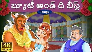 బ్యూటీ అండ్ ది బీస్ట్ | Beauty And The Beast in Telugu | Fairy Tales in Telugu | Telugu Fairy Tales