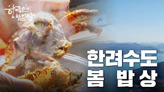 [한국인의밥상][풀영상] 한려수도 봄 밥상  -  푸른바다 건너서 봄이 와요