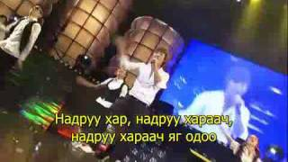 Big bang Daesung - Look at me, Gwisoon (mongolian sub, orchuulgatai)