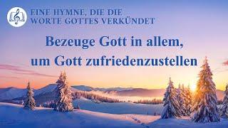 Bezeuge Gott in allem, um Gott zufriedenzustellen | Christliches Lied