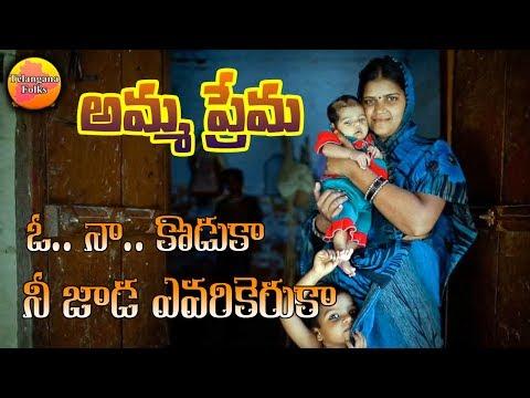 O.. Na.. Koduka | Amma Songs Telugu | Mother Songs Telugu | Private Songs Telugu | New Folk Songs