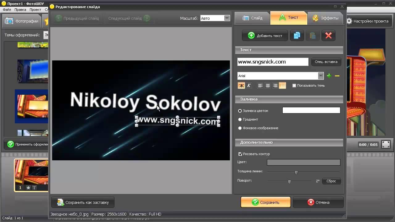 Программа чтобы делать картинки для заставки видео, днем