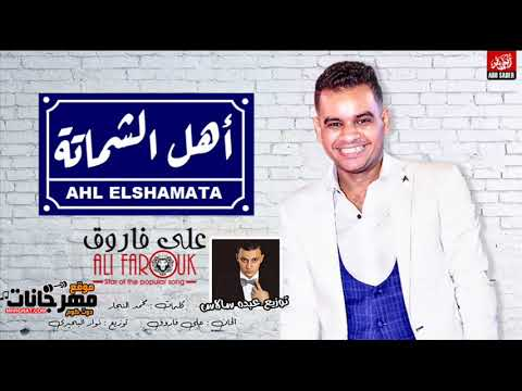 على فاروق 2019 | الفعل فعل عيال والاسم رجاله ( اهل الشماته ) | توزيع جديد هيكسر مصر