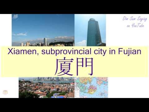 """XIAMEN, SUBPROVINCIAL CITY IN FUJIAN"" in Cantonese (廈門) - Flashcard"