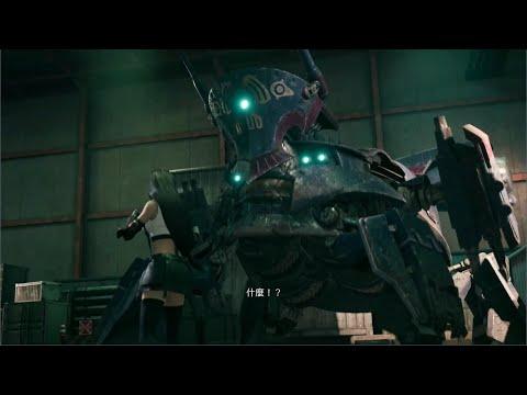 太空戰士7 重製版-(19)祕道 (堆塵機) - YouTube