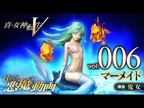 マーメイド - 真・女神転生V 日めくり悪魔 Vol.006
