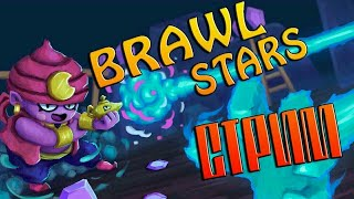 Стрим бравл старс/ stream brawl stars