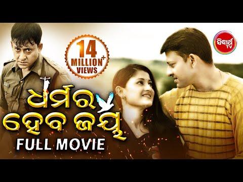 DHARMARA HEBA JAYA Odia Super hit Full Movie | Jeeshu & Rachana | Sarthak Music