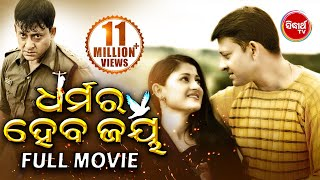 DHARMARA HEBA JAYA Odia Super hit Full Movie | Jeeshu & Rachana | Sarthak Music