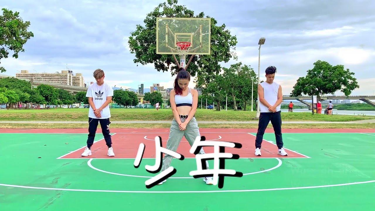 【 少年 】舞蹈有氧歌唱版Cover by -白菜Diva Feat.阿獎Adam&藝臻Aaron