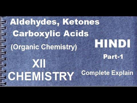 Aldehydes, Ketones ,Carboxylic Acids  Chemistry CBSE class 12 XII-PART -1 [HINDI]